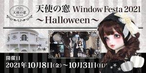 「天使の窓 Window Festa 2021 ~Halloween~」2021年10月8日(金)より開催