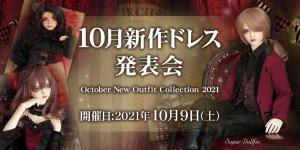 10月新作ドレス発表会