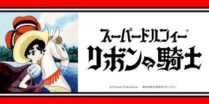 「スーパードルフィー リボンの騎士」のティザーサイトを公開しました