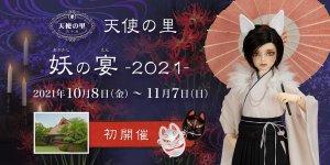 「天使の里 妖の宴 -2021-」2021年10月8日(金)より開催