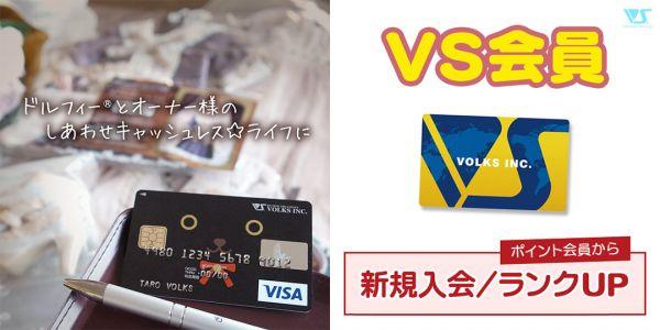【VS/VIP】ボークス会員のご入会・更新はオンラインで!