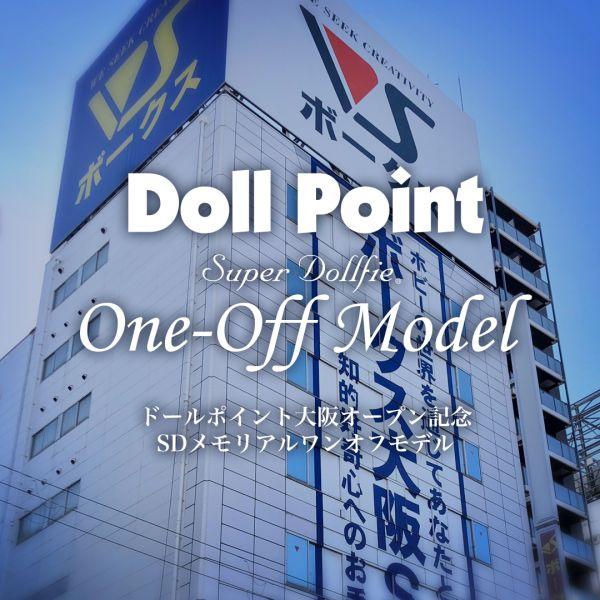 ドールポイント大阪オープン記念 SDメモリアルワンオフモデルお披露目