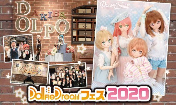 「DDフェス2020」特設サイト公開!!