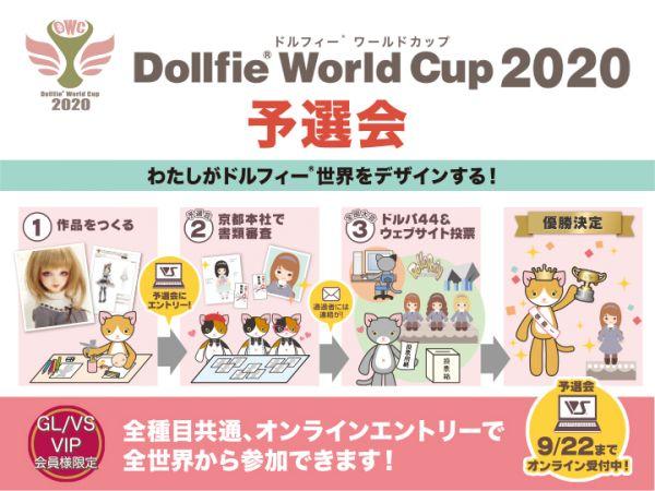 もうすぐ締切!DWC2020 予選会エントリー!!
