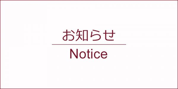 SD里帰りサービス お預かり期間延長のお知らせ