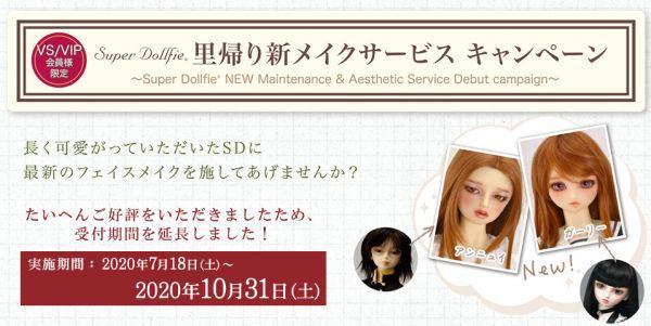 SD里帰り新メイクサービスキャンペーン期間延長のお知らせ