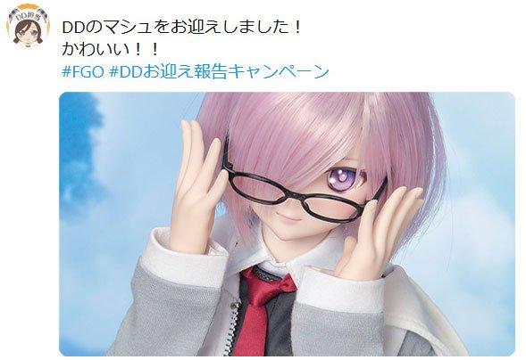 『「Fate/Grand Order×DD」お迎え報告キャンペーン』開催!