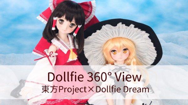 【Dollfie Tube】Dollfie 360° View 東方Project×Dollfie Dream