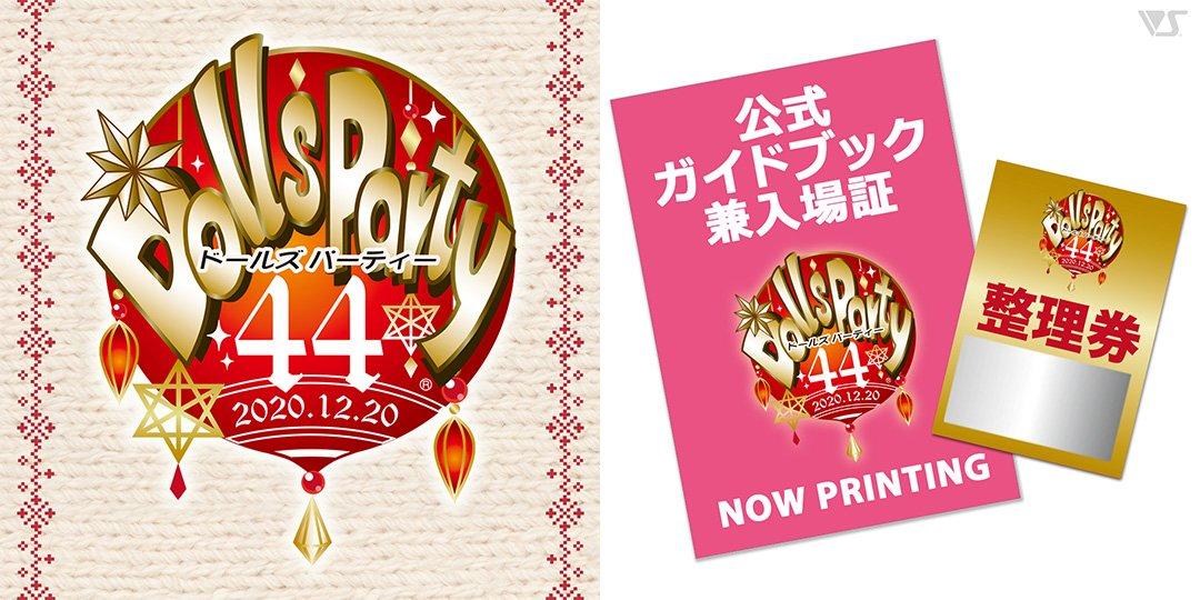 ドールズ パーティー44 公式ガイドブック発売中!