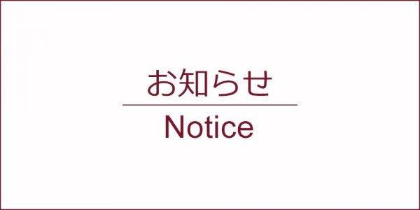 SD里帰りサービスお預かり期間について 工房よりお知らせ (11/20更新版)