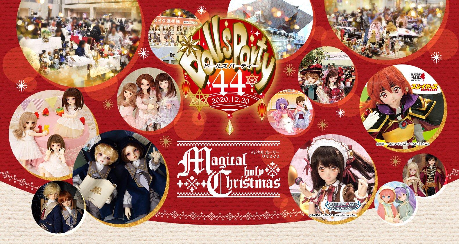 ドルパ44のテーマはMagical holy Christmas