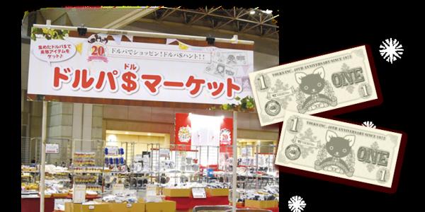 【ドルパ44】ドルパ$マーケット