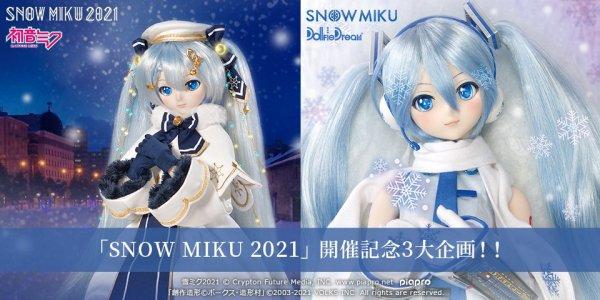 【SNOW MIKU 2021】期間限定特別販売&公式グッズ販売のお知らせ!