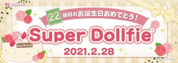 【SD☆ハッピーバースデーリレー2021オンライン】開催のお知らせ