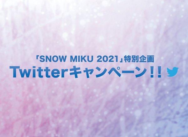 【SNOW MIKU 2021】特別企画Twitterキャンペーン!