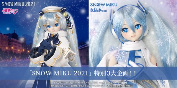 「SNOW MIKU 2021」特別3大企画がすべて公開されました!
