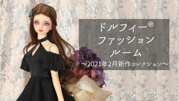 【Dollfie Tube】2月新作ドレス発表会