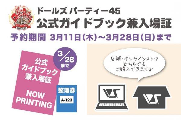【3/11ご注文開始】ドルパ45 公式ガイドブック兼入場証【3/28まで】