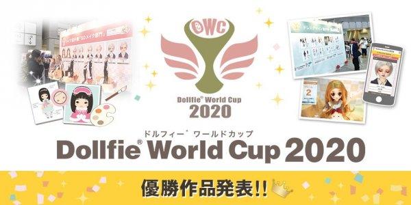 【閉幕御礼】DWC2020 優勝作品発表!