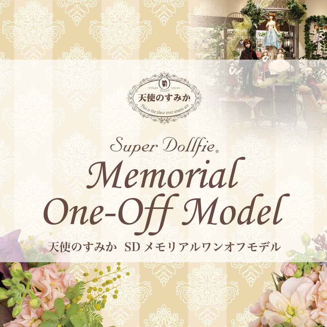 memorial_oneoff_sumika.jpg