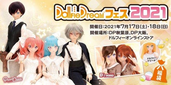 「DDフェス2021」特設サイト公開!!