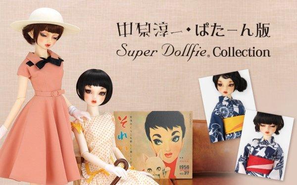 中原淳一・ぱたーん版Super Dollfie Collection 店舗展示のお知らせ
