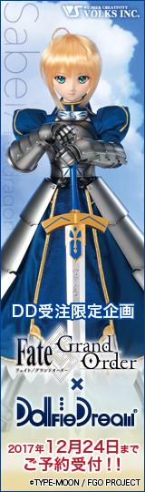 Fate/Grand Order× Dollfie Dream(R)