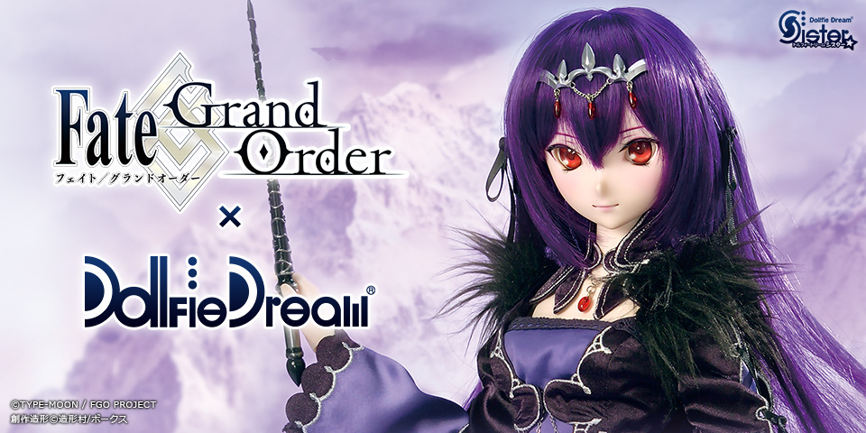 Fate/Grand Order×Dollfie Dream 特設サイト