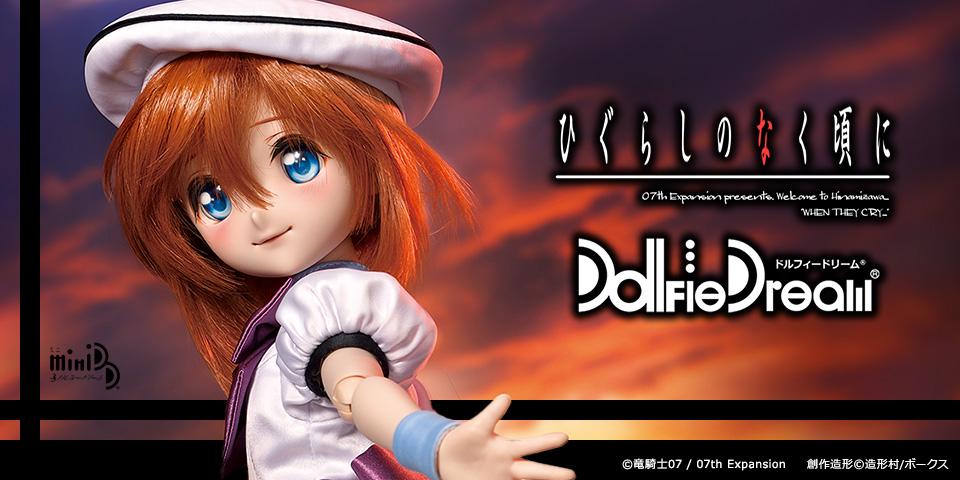 ひぐらしのなく頃に × Dollfie Dream