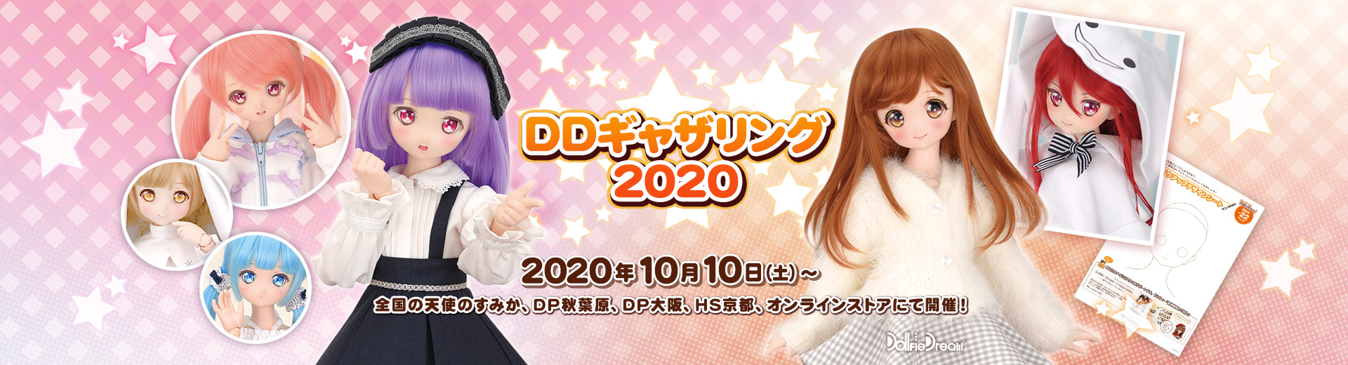 DDギャザリング2020