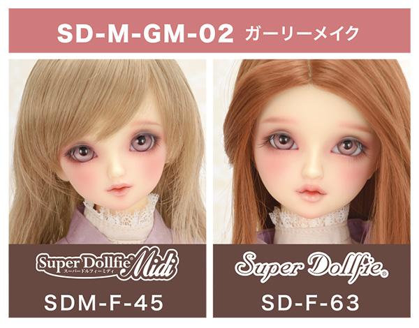 SD-M-GM-02 ガーリーメイク