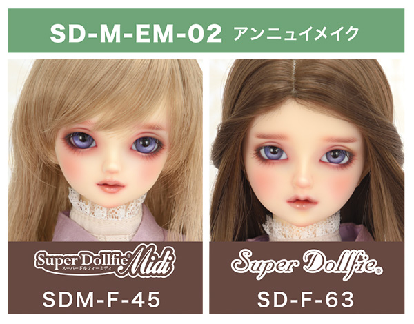 SD-M-EM-02 アンニュイメイクメイク