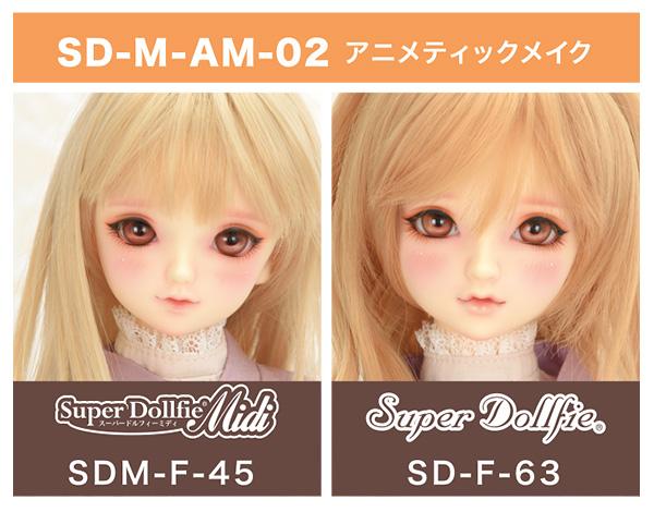 SD-M-AM-02 アニメティックメイク