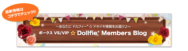 VS/VIP☆Dollfie® Members Blog