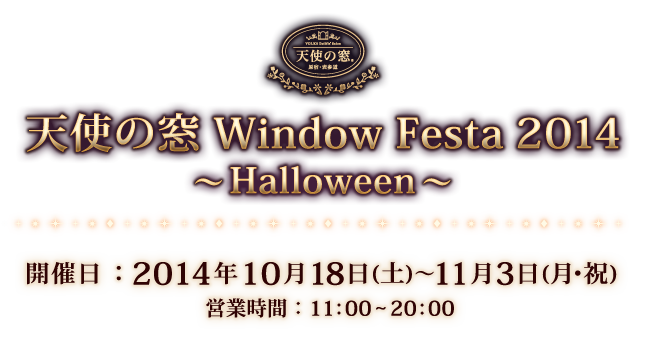 天使の窓 Window Festa 2014 ~Halloween~