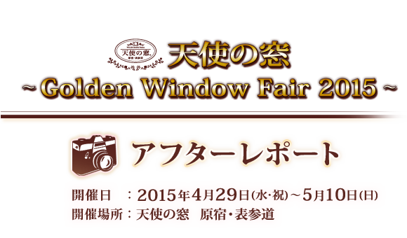 天使の窓 ~Golden Window Fair 2015~