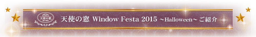 天使の窓 Window Festa 2015 ~Halloween~ ご紹介