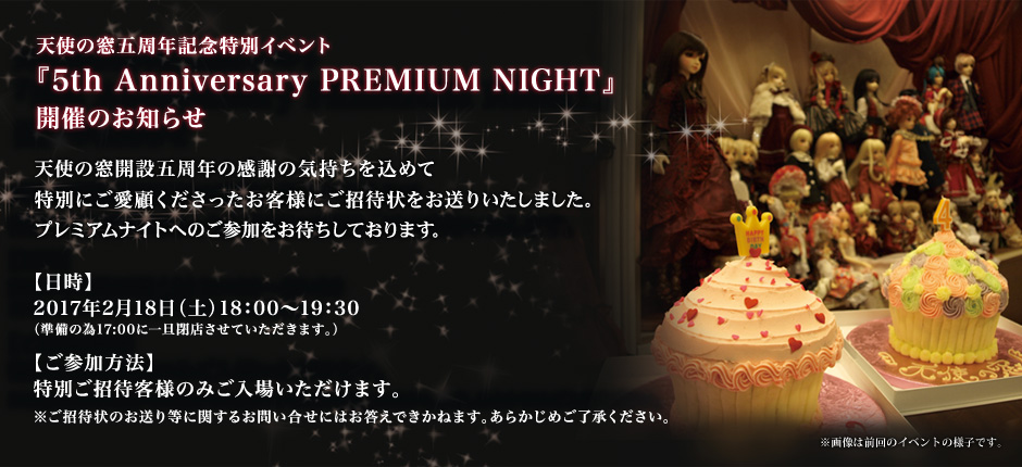 5th Anniversary PREMIUM NIGHT