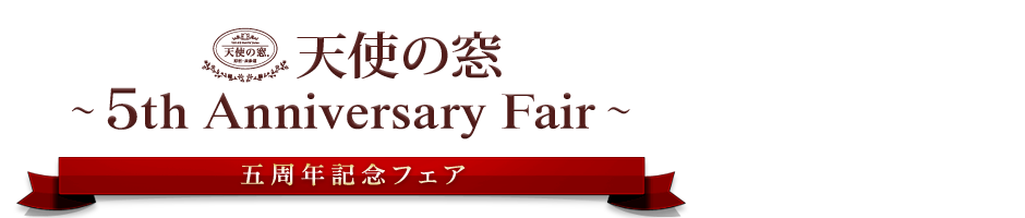 天使の窓 ~5th Anniversary Fair~