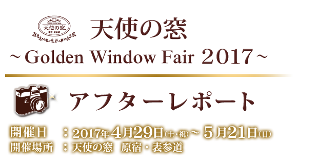 天使の窓  ~Golden Window Fair 2017~