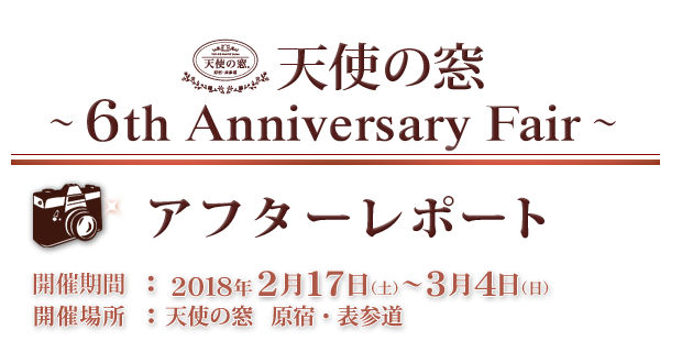 天使の窓  ~6th Anniversary Fair~