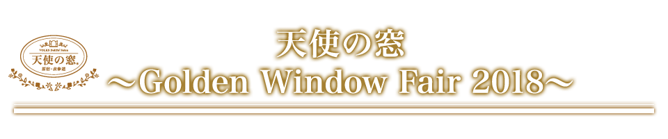 天使の窓 ~Golden Window Fair 2018~