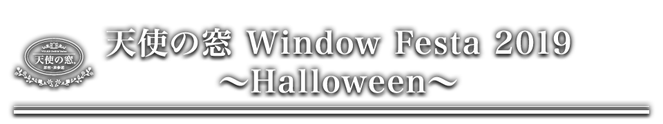 天使の窓 Window Festa 2019 ~Halloween~