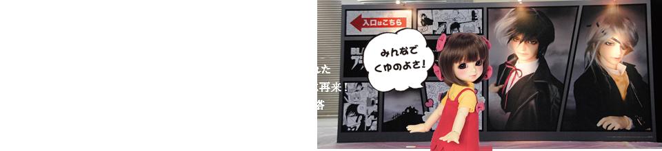 ブラック ジャック スーパードルフィー 展 京都 天使の里 株式会社ボークス