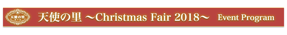 天使の里 ~Christmas Fair 2019~ Event Program