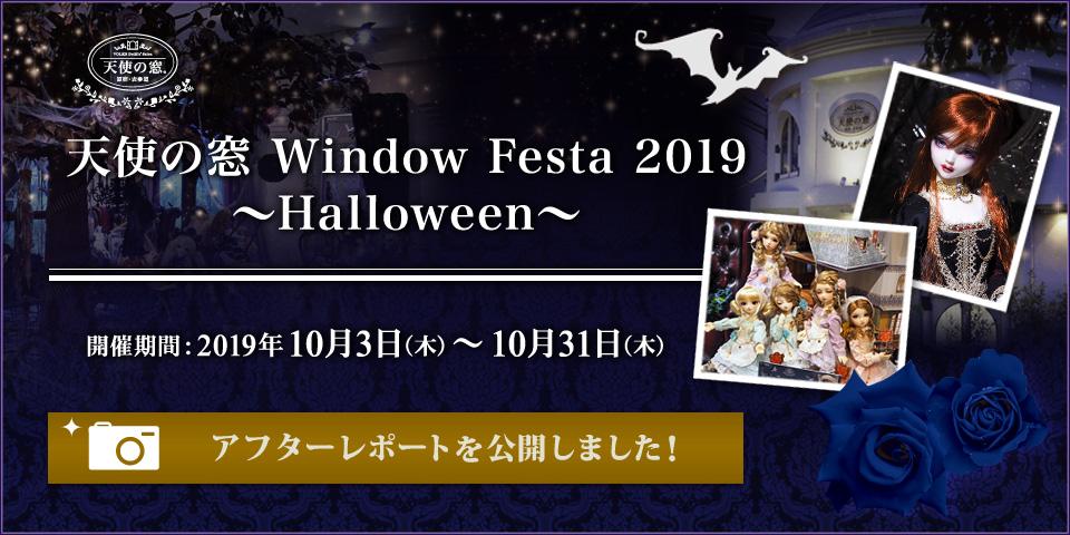 「天使の窓 Window Festa 2019 ~Halloween~ アフターレポート」を公開しました