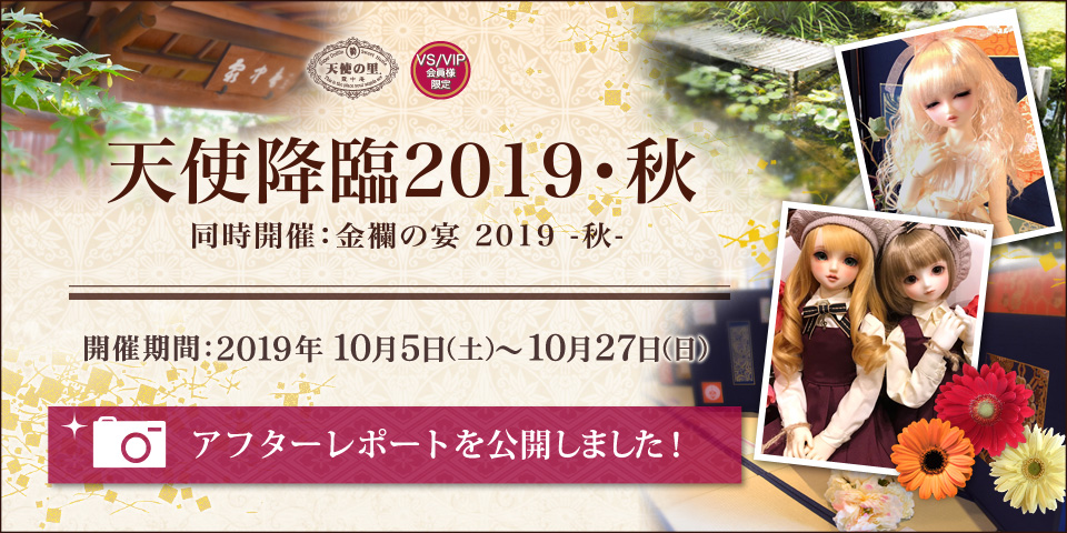 天使降臨2019・秋 / 同時開催:金襴の宴 2019-秋-