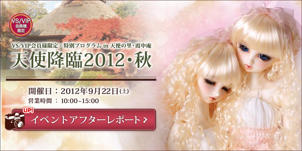 「天使の里 天使降臨2012・秋 アフターレポート」を公開しました
