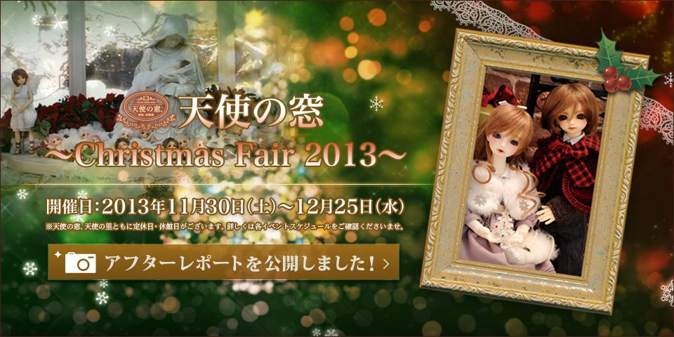 「天使の窓 ~Christmas Fair 2013~ アフターレポート」を公開しました
