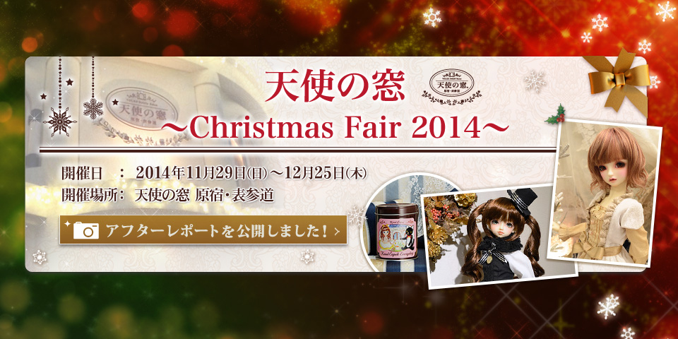 「天使の窓 ~Christmas Fair 2014~ アフターレポート」を公開しました